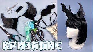 Рог и ушки Кризалис - как сделать костюм по Май Литл Пони (My Little Pony) DIY