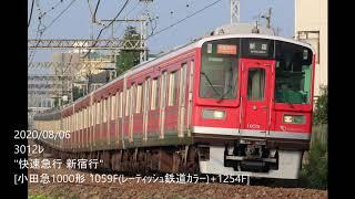 "【4K動画】""快速急行 新宿行"" [小田急1000形 1059F(レーティッシュ鉄道カラー)+1254F]"