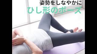 腰をゆっくり持ち上げて、ストンと脱力し落とすという軽い衝撃で、股関...