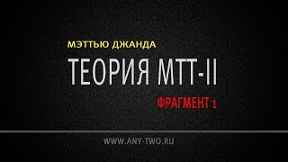 Мэттью Джанда. Теория МТТ - 2 (Фрагмент 1)