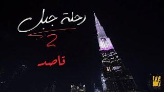 حسين الجسمي - قاصد  | رحلة جبل 2019