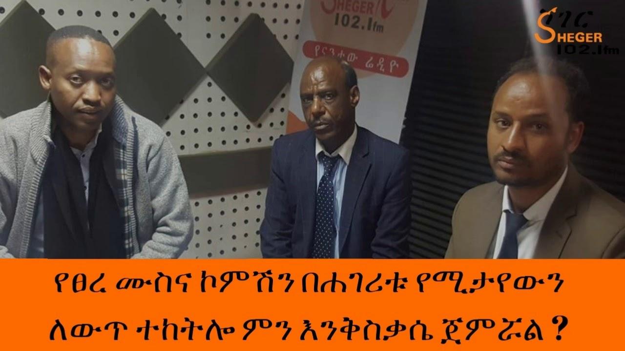 Andand Negeroch - የፀረ ሙስና ኮምሽን ምክትል ኮምሽነር ምን ይላሉ ? Ethics and Anti-Corruption Commission of Ethiopia