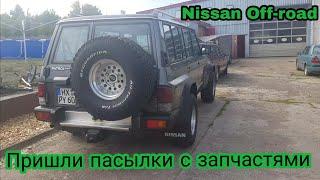 закупились запчастями на ниссан патрол Ersatzteile gekauft für Nissan Patrol (Off-road)