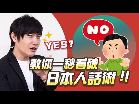 聽到這幾句話,日本人就是在拒絕你!吉田社長教你讀懂日式空氣|吉田社長交朋友