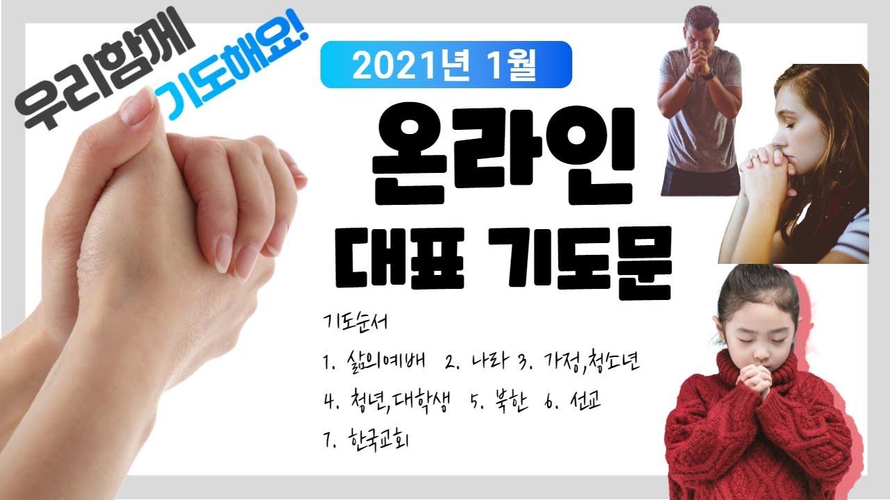 [대표기도문] 2021년1월대표기도||영상설명란기도문有|| 한국대학생선교회CCC 111기도문 || 예배인트로 || 주일예배대표기도