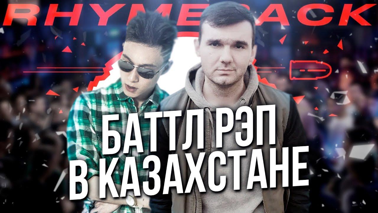 RHYMEBACK - БАТТЛ РЭП В КАЗАХСТАНЕ! ОБЗОР ТУРНИРКИ + СЕКРЕТНЫЙ ИВЕНТ!