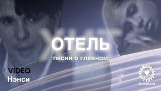 Download NENSI / Нэнси  - Отель (Клип menthol style) Mp3 and Videos