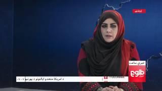 LEMAR News 14 April 2016 /۲۶ د لمر خبرونه ۱۳۹۵ د وري