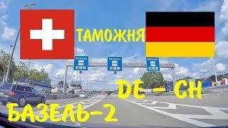 видео Базель