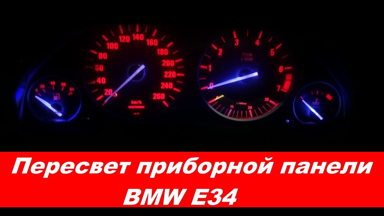 Замена шлейфа на приборной панели BMW E39 для устранения проблемы .