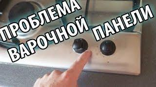 Проблема варочной панели и её решение(, 2013-11-16T14:05:37.000Z)