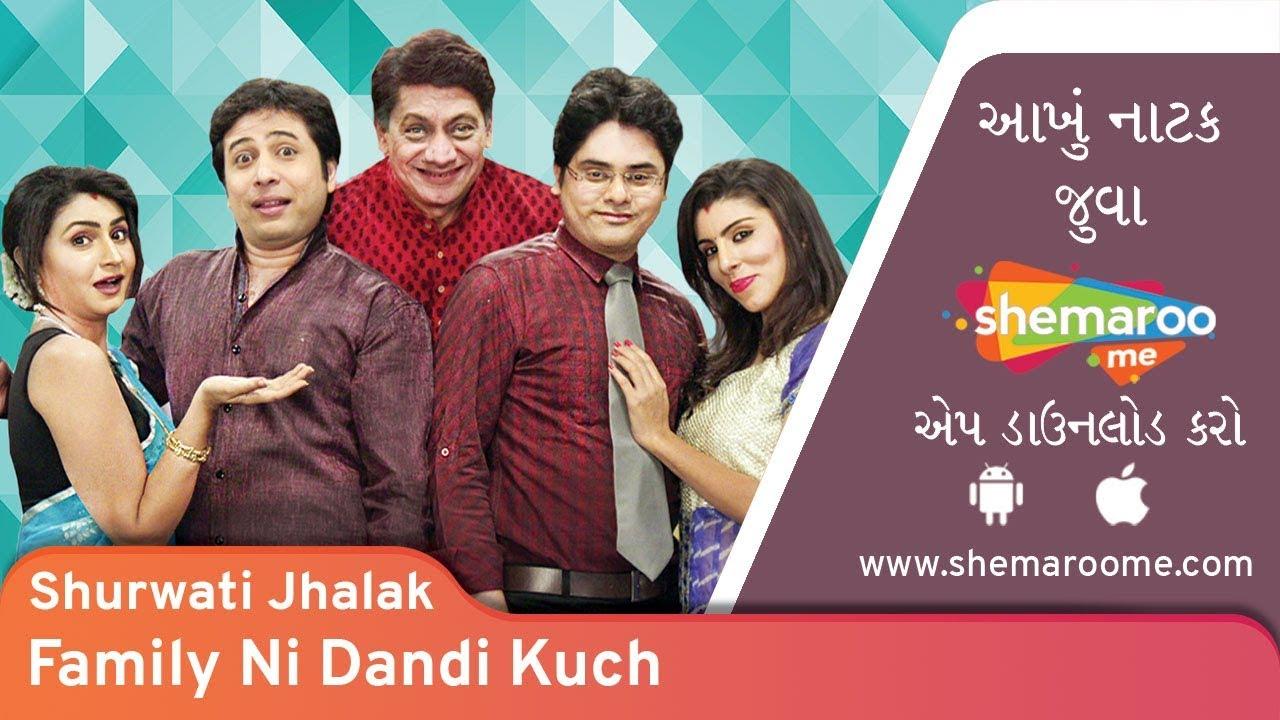 Download Family Ni Dandi Kuch   Shurwati Jhalak   Bhakti Rathod   Paarth Desai   New Gujarati Comedy Natak