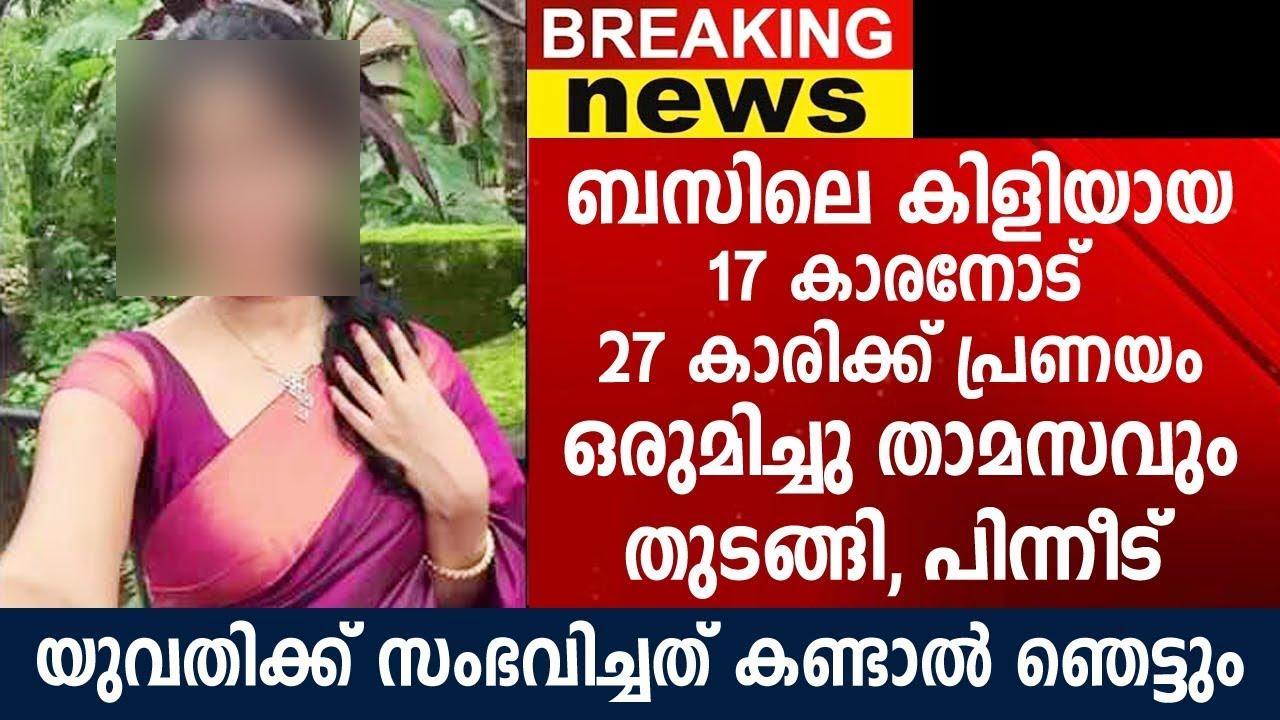 ബസിലെ കിളിയായ 17 കാരനോട് 27 കാരിക്ക് പ്രണയം ഒടുവിൽ സംഭവിച്ചത് | Trending News