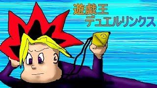 [LIVE] 【遊戯王デュエルリンクス】祝え、新たな王の誕生を!