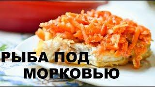 Рыба Под Овощным Маринадом. Холодная Праздничная Закуска