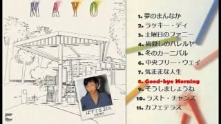 庄野真代 - ラスト・チャンス