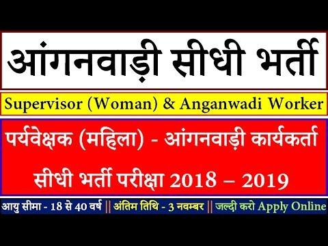 Anganwadi Recruitment 2018 – 2019 || Anganwadi Supervisor & Worker Vacancy Apply Online Form
