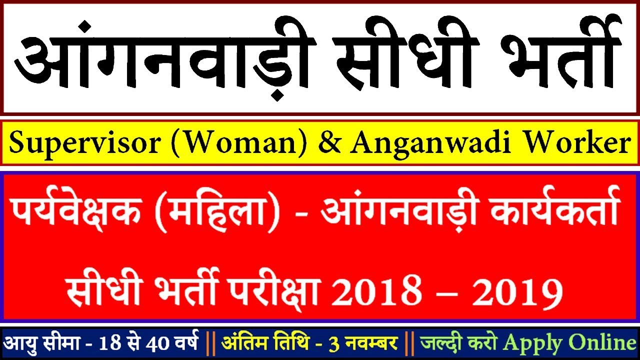 Image result for ICDS  VACANCIES RECRUITMENT 2019 APPLY ONLINE