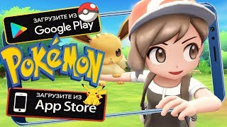ТОП 5 НОВЫХ POKEMON ИГР ДЛЯ ANDROID & iOS 2018 (Оффлайн/Онлайн)