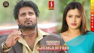 Vairam Tamil Full Movie | Richard | Navneet Kaur | Anusree | Super Hit Tamil Online Movie | Full HD