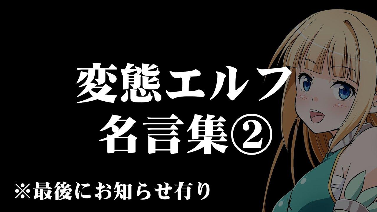 【アニメ】変態エルフ名言集2【マンガ/漫画動画】