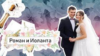 Роман и Иоланта. Свадьба Владивосток