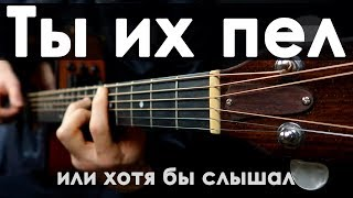 Download 10 песен которые мы когда-то пели | Гитара (фингерстайл) Mp3 and Videos