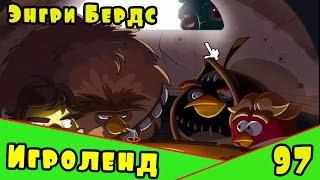 Мультик Игра для детей Энгри Бердс. Прохождение игры Angry Birds [97] серия
