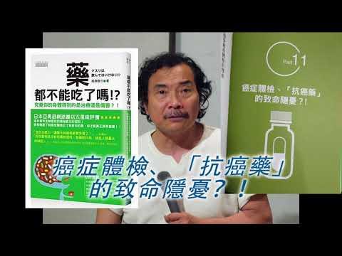 《自然療法與你》- EP384 - 癌症體檢、「抗癌藥」的致命隱憂?!