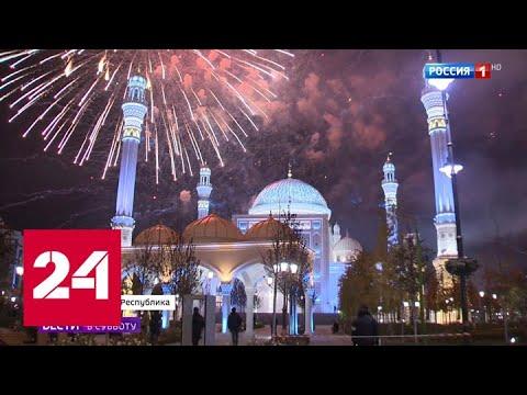 День рождения Пророка Мухаммеда: мечеть в Шали не смогла вместить всех верующих - Россия 24