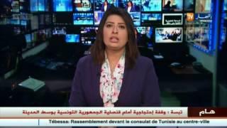 تبسة : وقفة إحتجاجية أمام قنصلية الجمهورية التونسية بوسط المدينة