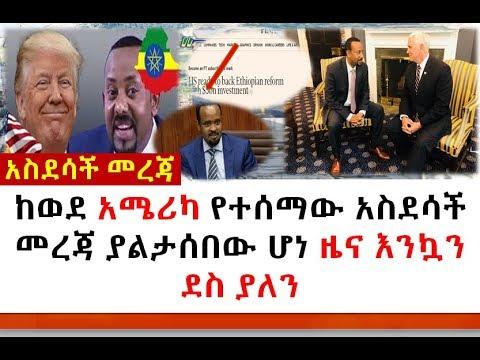 Ethiopia አስደሳች ሰበር መረጃ: አሜሪካ ለኢትዮጵያ ያልታሰበ ነገር ልታድረግ ነው እንኳን ደስ ያለን US ready to help Ethiopia