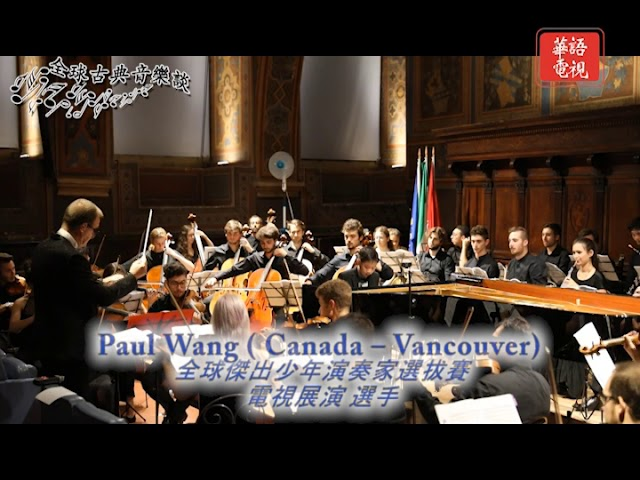 全球古典音樂談 05/24/20 I 電視展演選手 Paul Wang