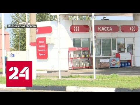 Сотрудница воронежской АЗС стала жертвой грабителей - Россия 24