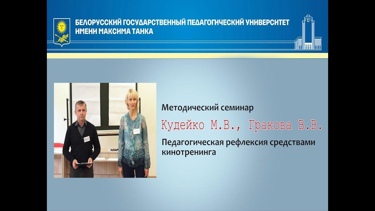 Методический семинар  «Педагогическая рефлексия средствами кинотренинга»