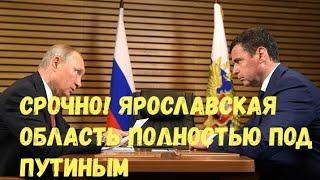 СРОЧНО! Ярославская область теперь полностью под Путиным.