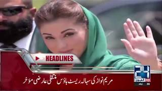 News Headlines | 11:00 AM | 20 July 2018 | 24 News HD