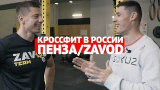 Кроссфит в России #4 | ZAVOD г.Пенза | Обзор кроссфит зала