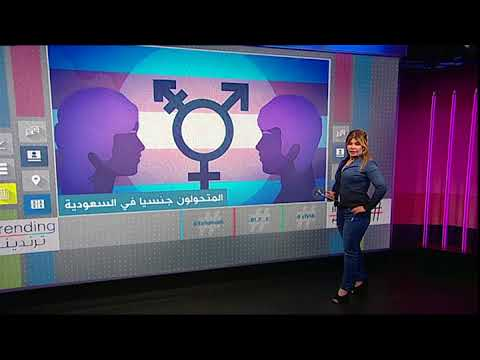 بي_بي_سي_ترندينغ: استشاري نفسي سعودي يثير جدلا حول عمليات تغيير الجنس في السعودية