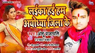 लईका हई हम अयोध्या जिला के  Laika Hayi Ham Ayodhya Jila Ke  Anshu Prajapati  New Bhojpuri Song 2020
