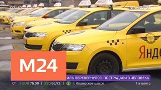 Смотреть видео Как новые правила парковки отразятся на работе столичного такси - Москва 24 онлайн