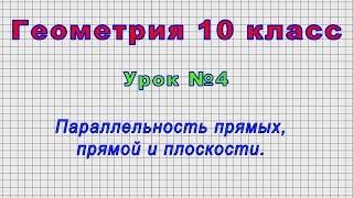 Геометрия 10 класс (Урок№4 - Параллельность прямых, прямой и плоскости.)