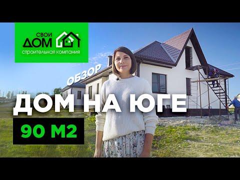 """Свой дом: обзор коттеджа 90 м2 по проекту """"Хаус"""""""