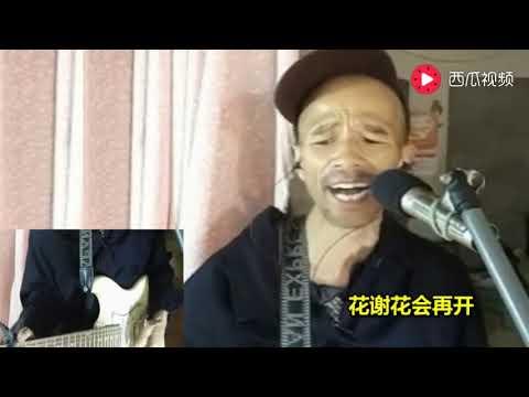 農民大哥演唱周華健《花心》真走心,嗓音清澈如水 - YouTube