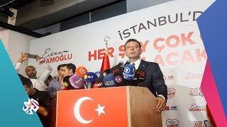 العربي اليوم│أكرم إمام أوغلو يفوز بانتخابات اسطنبول