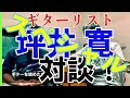 ⭐︎スペシャル企画【第1回トークセッション‼️ ゲスト:坪井寛編】パート②(全5回)
