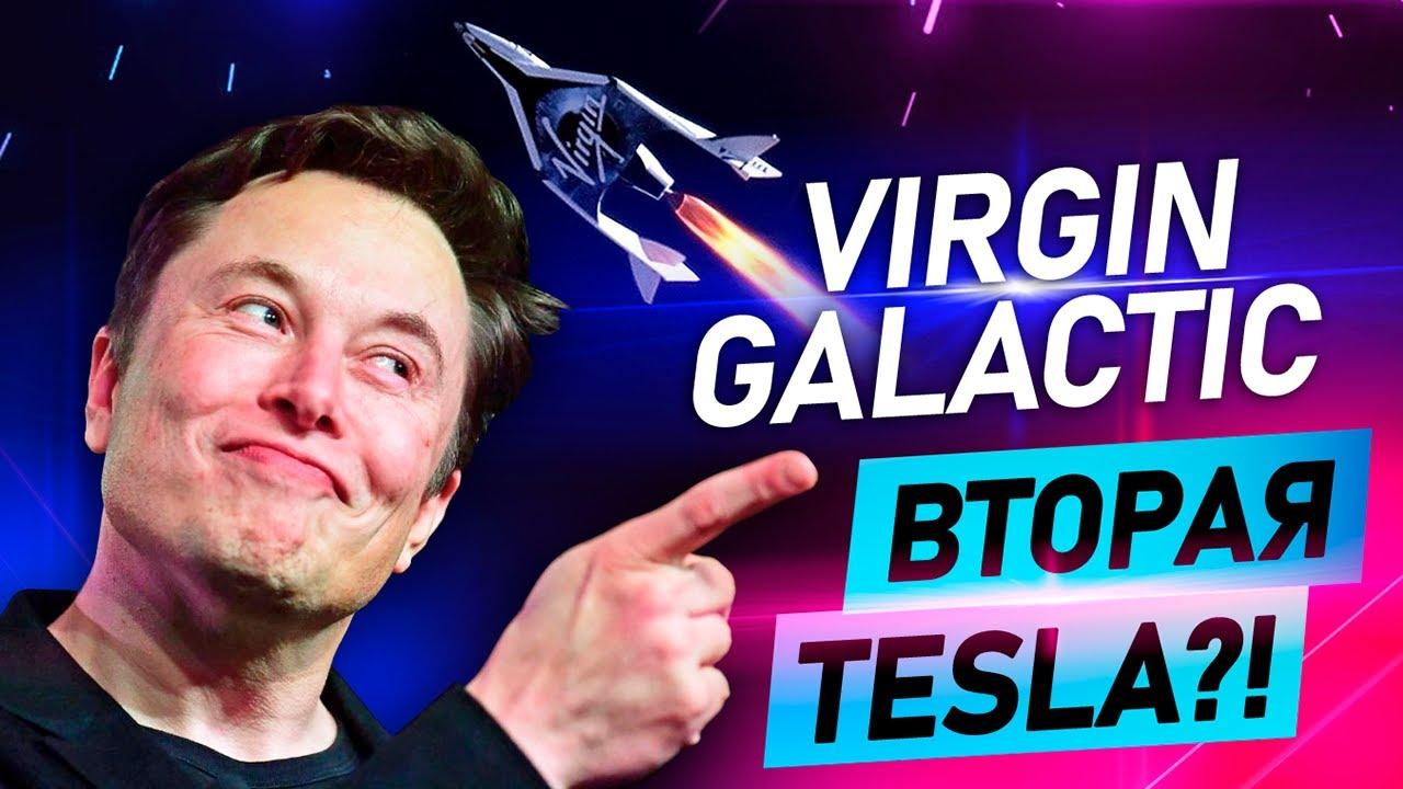 Ричард Брэнсон и Virgin Galactic - Вторая Tesla?