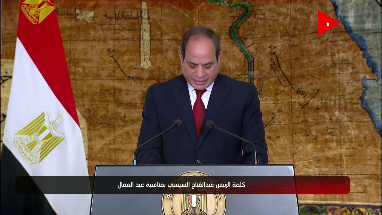 الرئيس السيسي: العامل المصري هو ثروة الوطن الحقيقية ومحرك التنمية  - 12:57-2021 / 5 / 1