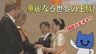 天皇皇后両陛下と華麗なる世界の王族!饗宴の儀で・・・【マスクにゃんニュース】
