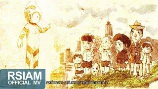 [Official MV] เมื่อยอดมนุษย์บินกลับดาว : บิทเติ้ล | Beatle